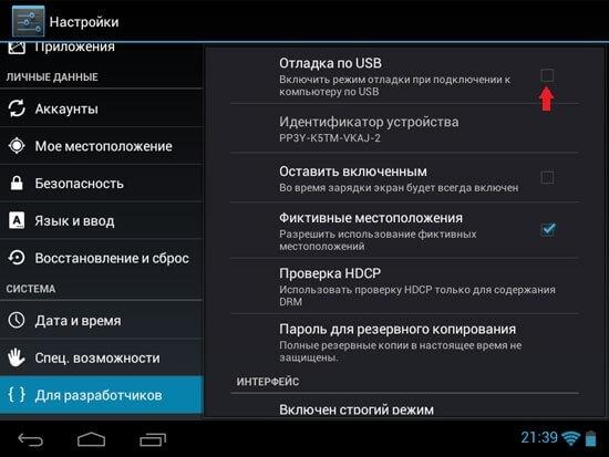 Как Подключить Android К Компьютеру Через Usb - фото 6