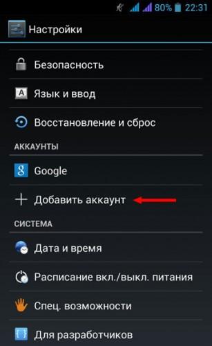 добавить аккаунт на андроид