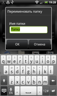 papka na android