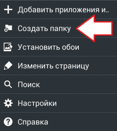 папка на android
