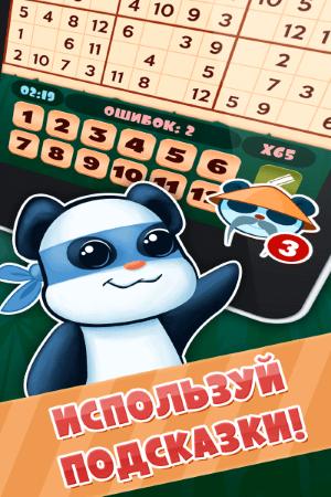 Ninja Panda Sudoku головоломка скачать