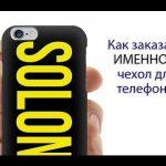 Модный подарок: заказать именной чехол на телефон айфон, самсунг, леново