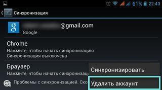 синхронизация контактов