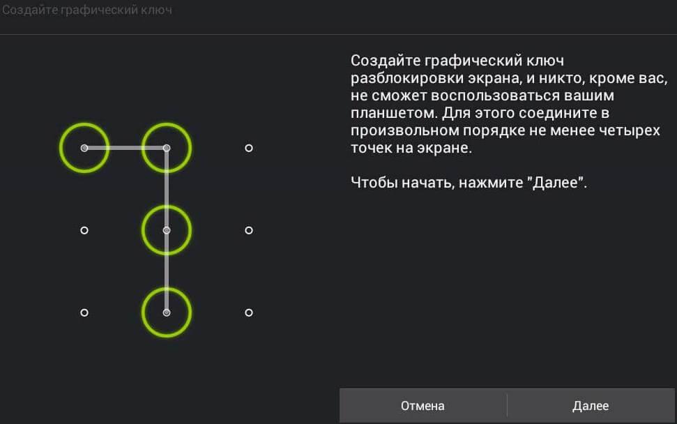 установка графического ключа