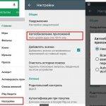 Отключение автоматического обновления приложений на андроид