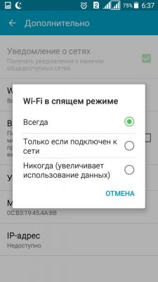 перевести wifi в спящий режим